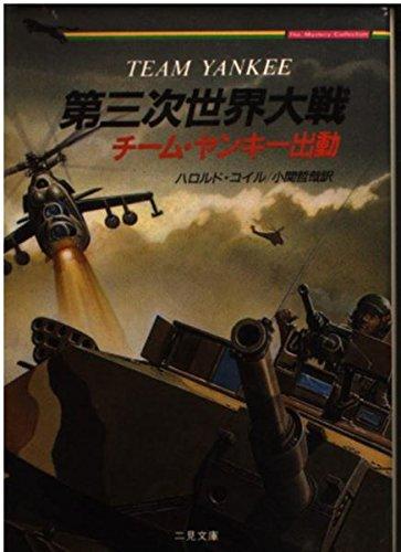 第三次世界大戦―チーム・ヤンキー出動 (二見文庫―ザ・ミステリ・コレクション)