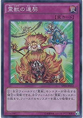 contrato continuo de cartas de Yu-Gi-Oh SPTR-JP03.2. sagrada bestia (s?per) Yu-Gi-Oh! Arco Cinco [tribu Fuerza]: Amazon.es: Juguetes y juegos