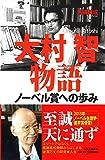 大村智物語―ノーベル賞への歩み
