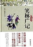 笑林广记(精装插图本)