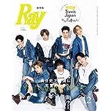 Ray 2021年 12月号
