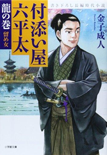付添い屋・六平太 龍の巻 留め女 (小学館文庫)