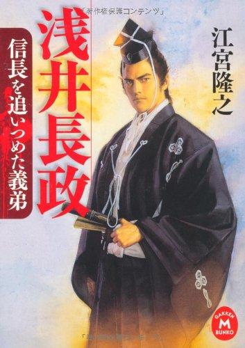 Asai Nagamasa (Gakken M Bunko) (2010) ISBN: 4059012688 [Japanese Import]