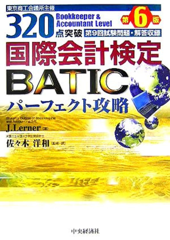 国際会計検定 BATIC Subject2公式テキスト〈2009年度版〉