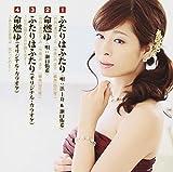 FUTARI WA FUTARI/INOCHI MOYU