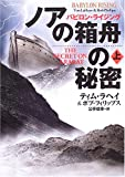 ノアの箱舟の秘密〈上〉―バビロン・ライジング (扶桑社ミステリー)