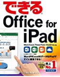 できるOffice for iPad (できるシリーズ)