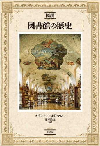 図説 図書館の歴史