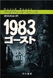 1983 ゴースト (ハヤカワ・ミステリ文庫)