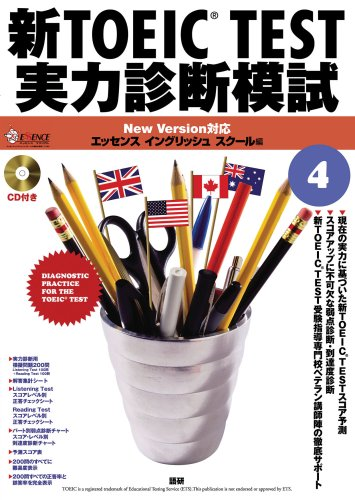 New TOEIC TEST diagnostic ability Moshi 4 ISBN: 487615158X (2007) [Japanese Import]