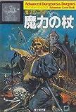 魔法の王国〈1〉魔力の杖 (富士見文庫―富士見ドラゴンブック)