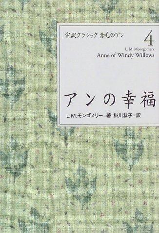 アンの幸福 (完訳クラシック 赤毛のアン 4)