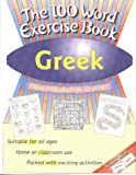 The 100 Word Exercise Book, Greek
