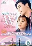 韓国ドラマ W 君と僕の世界 DVD-BOX1+2 並行輸入品 [並行輸入品]