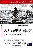 人月の神話―狼人間を撃つ銀の弾はない (Professional computing series (別巻3))