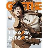2019年11月号 カバーモデル:田中 圭( たなか けい )さん