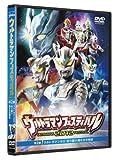 Ultraman - Festival 2012 2. (Zero Kirihirake Ore Tachi No Ashita) [Japan DVD] TCED-1633