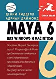 Maya 6 Dlya Windows I Macintosh, Denni Riddell and Adrian Dajmond, 5940740901