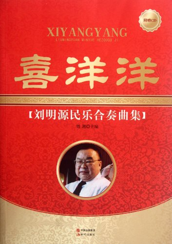 of Liu Mingyuans Folk Music Ensemble- With CD (Chinese Edition) ()