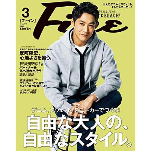 Fine 2019年3月号 表紙画像