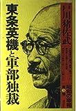 昭和の宰相 (第3巻) 東条英機と軍部独裁