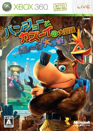 Special Banjo - Banjo-Kazooie: Nuts & Bolts [First Print Limited Edition] [Japan Import]