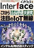 Interface(インターフェース) 2017年11月号