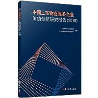 中国上市物业服务企业价值创新研究报告(2018)