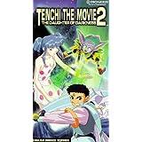 Tenchi Movie 2 V.2