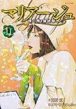 マリアージュ~神の雫 最終章~(11) (モーニング KC)