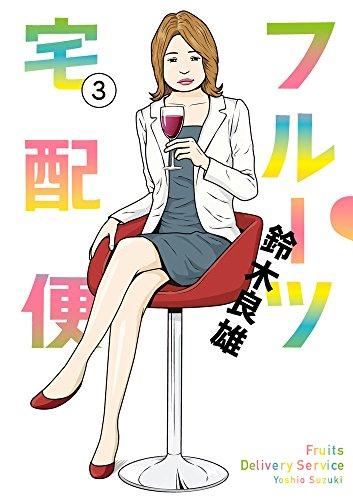 フルーツ宅配便 3 (ビッグコミックス)