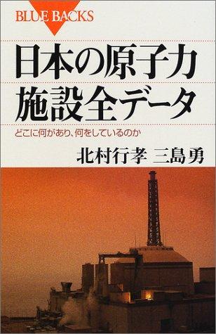 日本の原子力施設全データ―どこに何があり、何をしているのか (ブルーバックス)