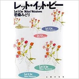 レット・イット・ビー 単行本 - 1988/11 若桑 みどり  (著)