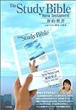 新約聖書 スタディ版 わかりやすい解説つき聖書 - 新共同訳