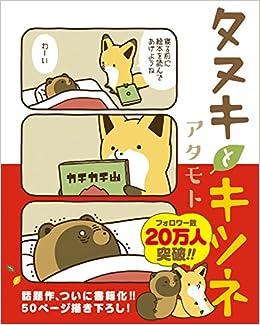 タヌキとキツネ リラクトコミックス アタモト 本 通販 Amazon