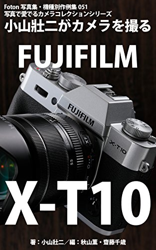 Foton Photo collection samples 051 Koyama Soji Capture FUJIFILM X-T10 (Japanese Edition)