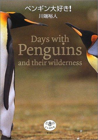 ペンギン大好き! (とんぼの本)