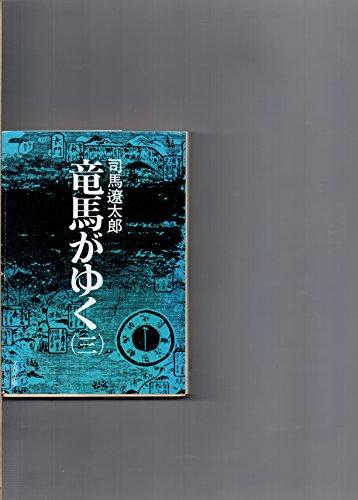 竜馬がゆく 3 文春文庫 1975年