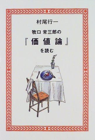 牧口常三郎の『価値論』を読む