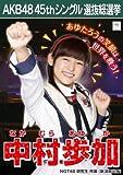 【中村歩加】 公式生写真 AKB48 翼はいらない 劇場盤特典