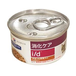 Cat Prescription Food Digestive Care Amazon