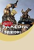 グイン・サーガ特別限定ボックス『PANDORA』 ([Box商品])