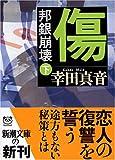 傷―邦銀崩壊〈下〉 (新潮文庫)(幸田 真音)