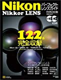 Nikon Nikkor LENSパーフェクトレンズガイド (Softbank mook―Lens encyclopedia series)