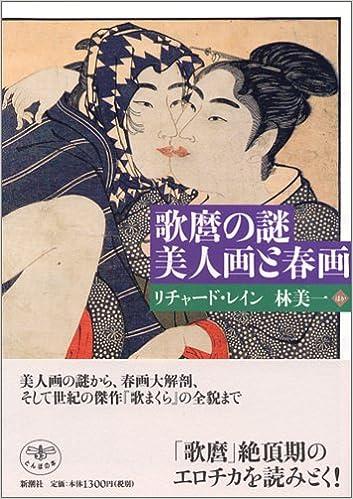 歌麿の謎 美人画と春画 (とんぼ...