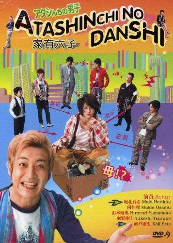 Japanese Drama : Atashinchi no Danshi w/English Subtitle