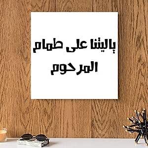 لوحه امثال نجديه ياليتنا على طمام المرحوم خشب مقاس 30x30 سم