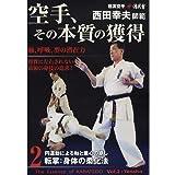 DVD>空手、その本質の獲得 2 西田幸夫師範 転掌:身体の柔化法 (<DVD>)