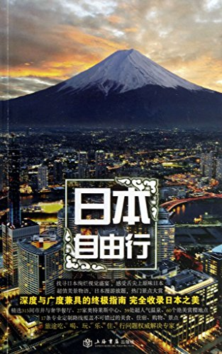 japan-visit-ctrip-serieschinese-edition