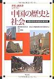 中国の歴史と社会―中国中学校新設歴史教科書 (世界の教科書シリーズ)